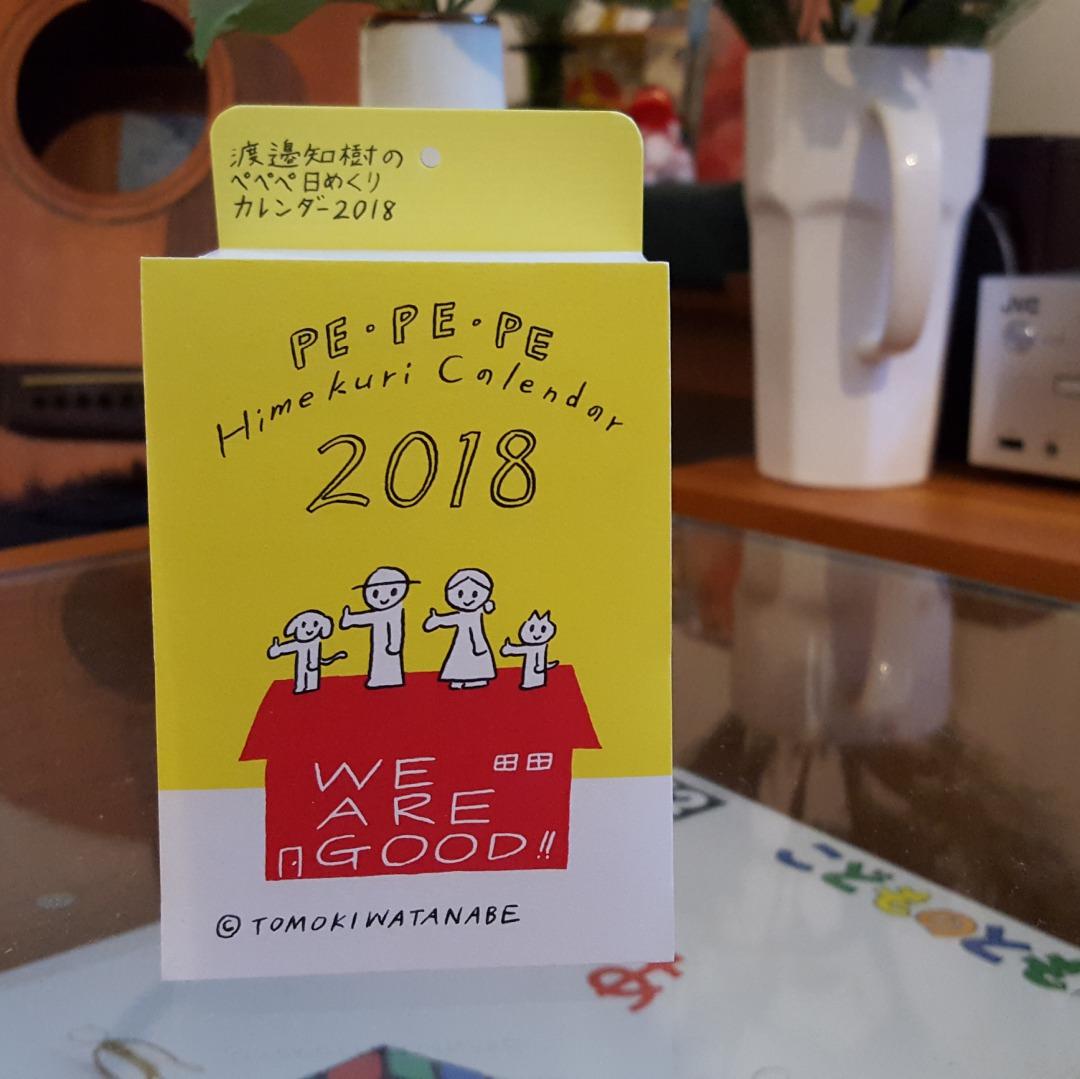 s_20180109_222638